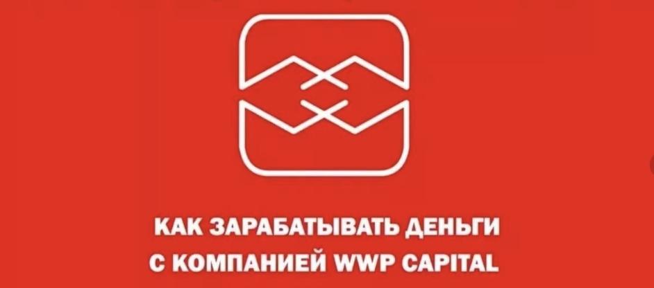WWP capital отзывы