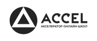 Акселератор онлайн-школ ACCEL-отзывы